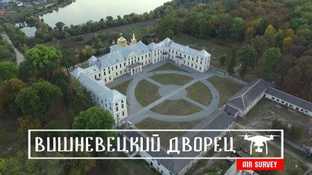 ВИШНЕВЕЦКИЙ ДВОРЕЦ | VYSHNEVETSKYY PALACE